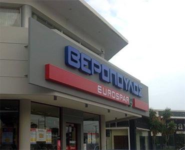ΒΕΡΟΠΟΥΛΟΣ